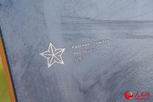 """景区内的指示牌:将红场误写成""""红肠""""。(人民网记者 屈海齐 摄)"""