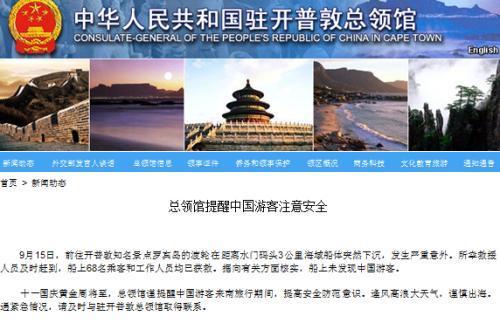 截图自中国驻开普敦总领馆网站