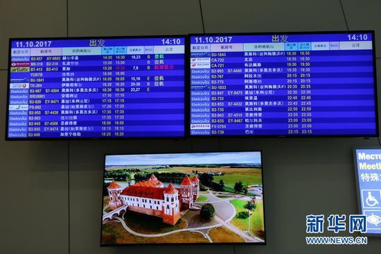 明斯克机场电视屏幕上有中文显示的实时航班信息。新华网记者魏忠杰摄