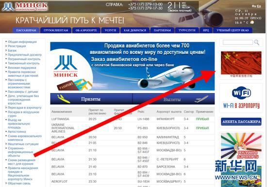 白俄罗斯首都明斯克机场网站的中文入口。新华网记者魏忠杰摄