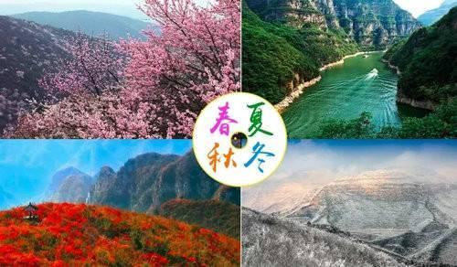 焦作市青天河旅游度假区入选河南省省级旅游度假区