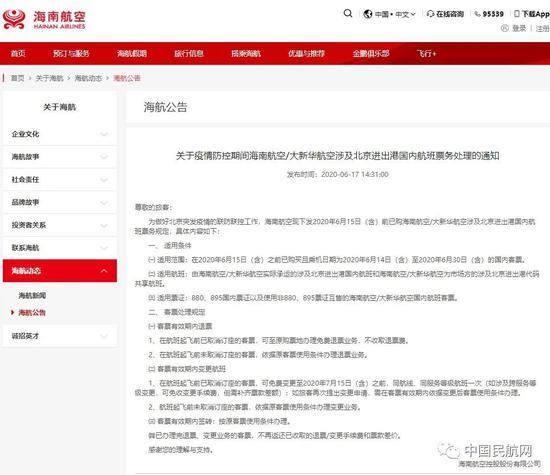 北京应急响应级别调至二级 各航司北京航线机票退改政策汇总