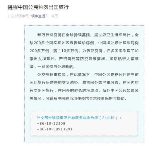 外交部:提醒中国公民暂勿出国旅行