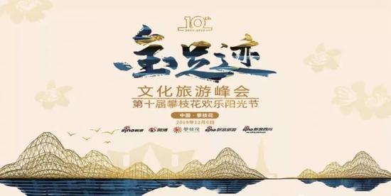2019年金足迹文化旅游峰会成功举办 湖南省文旅厅揽获大奖