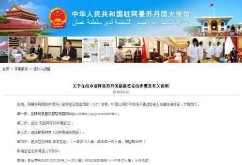 截图自中国驻阿曼苏丹国大使馆网站。