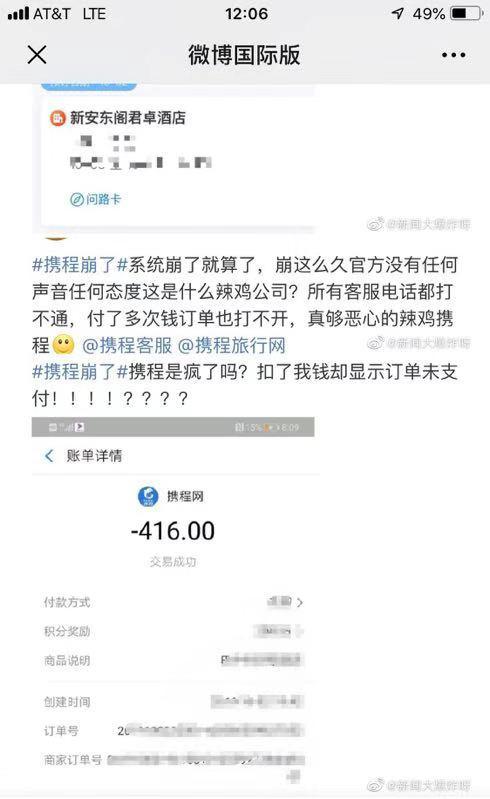 """国庆出行高峰携程突发故障回应:bug已修复"""""""