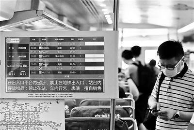 机场航班信息 地铁列车上实时看