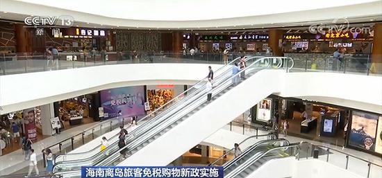 海南免税店一天销售额接近6千万元,免税商品增至45种