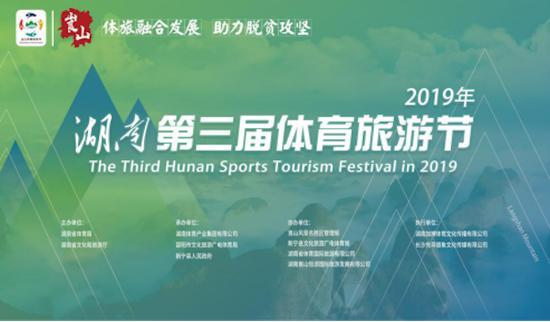 湖南第三届体育旅游节10月再登崀山