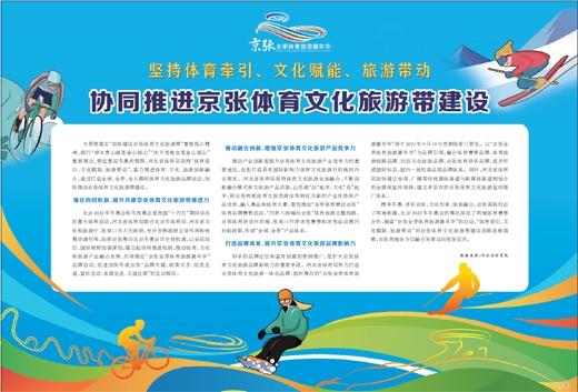 协同推进京张体育文化旅游带建设