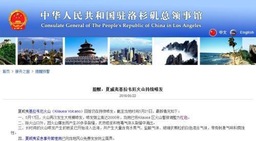 截图自中国驻洛杉矶总领事馆网站。