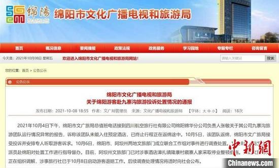 """""""33人参团游九寨沟""""事件后续:涉事酒店停业整顿"""