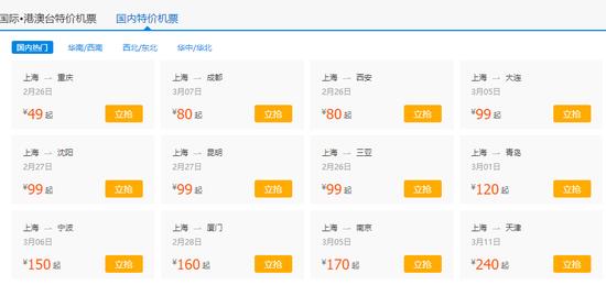 一天变价23次 首尔飞青岛机票一天从500暴涨到4000元