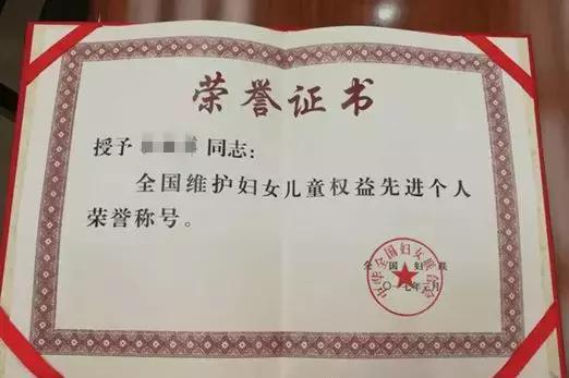 维护妇女儿童权益先进个人证书