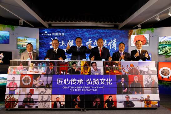 """中国非遗作品南太巡展项目启动募集 凯撒旅游按下""""文化旅游""""快进键"""