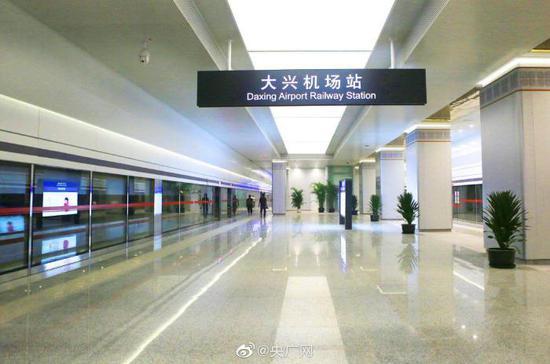 大兴机场站(央广网发 北京铁路供图)