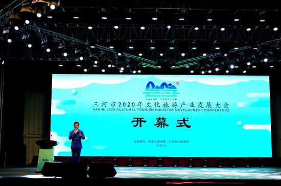 """""""同城京津 乐享三河"""" 2020年三河市文化旅游产业发展大会 拉开序幕"""