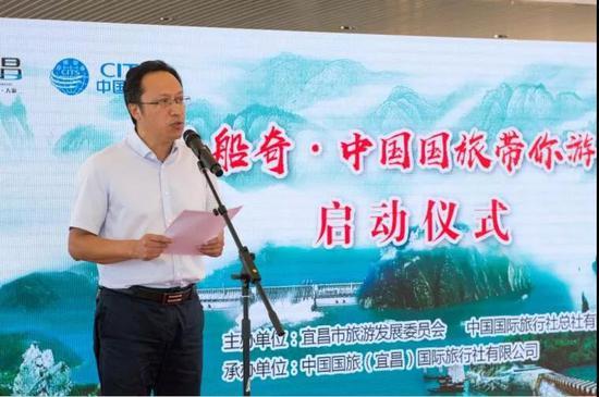 宜昌市旅游发展委员会副主任李强主持启动仪式