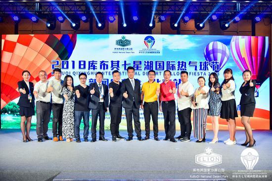 2018亿利库布其七星湖国际热气球节北京站发布会现场