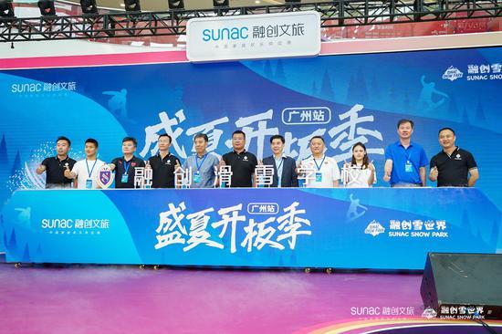 广州融创文旅城开业融创滑雪学校正式启幕