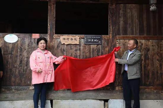 华夏投资集团钟飞董事长与向上部长为民宿揭幕