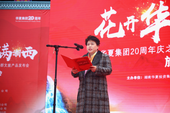 ▲华夏投资集团董事长钟飞致欢迎辞