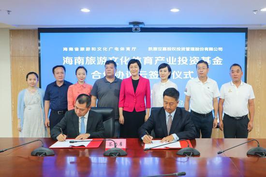 海南省旅文厅联合凯撒集团设立产业基金  为海南国际旅游消费中心建设注入新动能