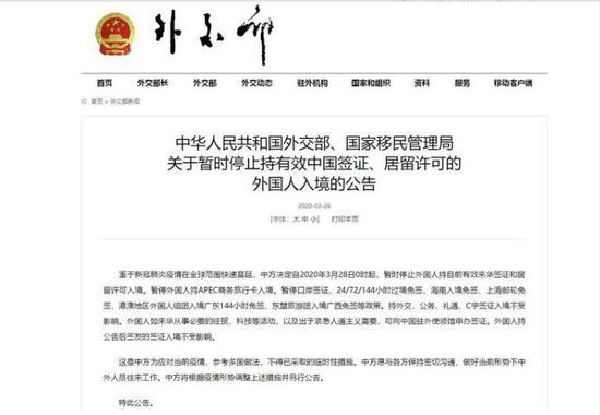 外交部:28日起暂停持有效中国签证、居留许可的外国人入境