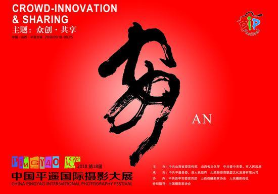 平遥国际摄影大展主题海报