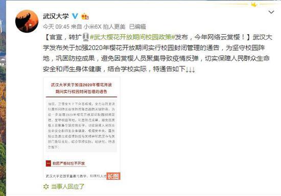 武汉大学官微发布樱花开放期间校园政策