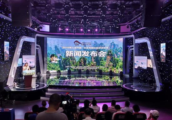 """9月23日,""""聚焦诗与远方,放歌壮丽山河""""2019第三届中国·张家界国际旅游诗歌节新闻发布会在长沙举行,发布会上发布本届诗歌节将于12月9日至10日在张家界举行"""