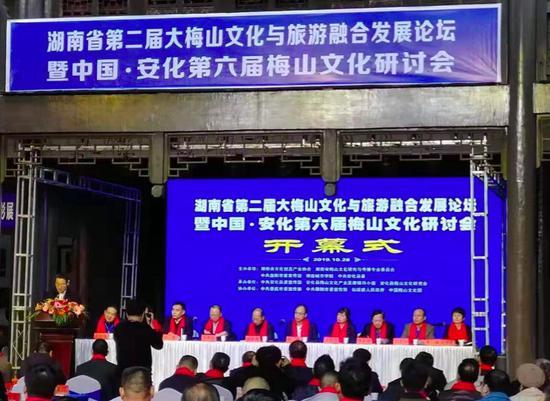 湖南举行梅山文化研讨会 共话大梅山文旅融合