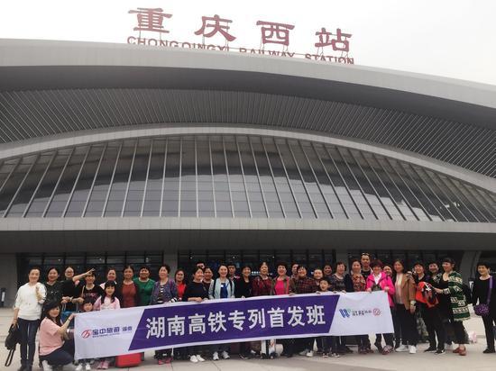 长沙南至重庆西首发高铁旅游专列