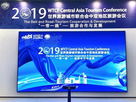2019世界旅游城市联合会中亚地区旅游会议现场