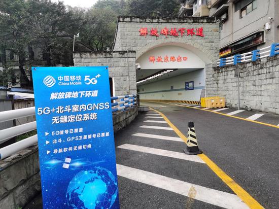 """(中国移动""""5G+北斗""""精准导航系统在解放碑地下环道上线)"""