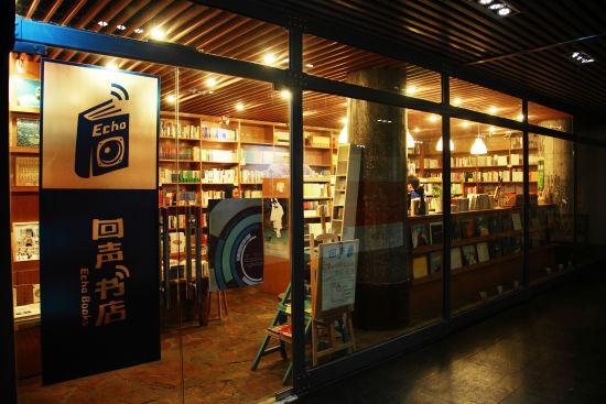 新浪旅游配图:回声书店 摄影:图片来自旅游攻略