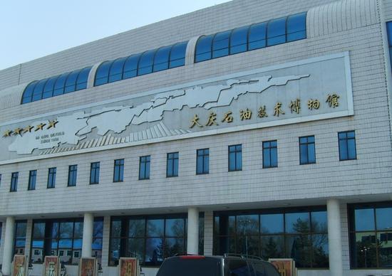大庆石油技术博物馆(图片来源于网络)