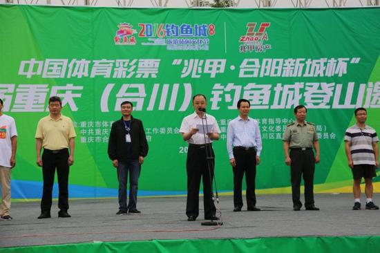 第六届合川钓鱼城登山邀请赛开跑仪式