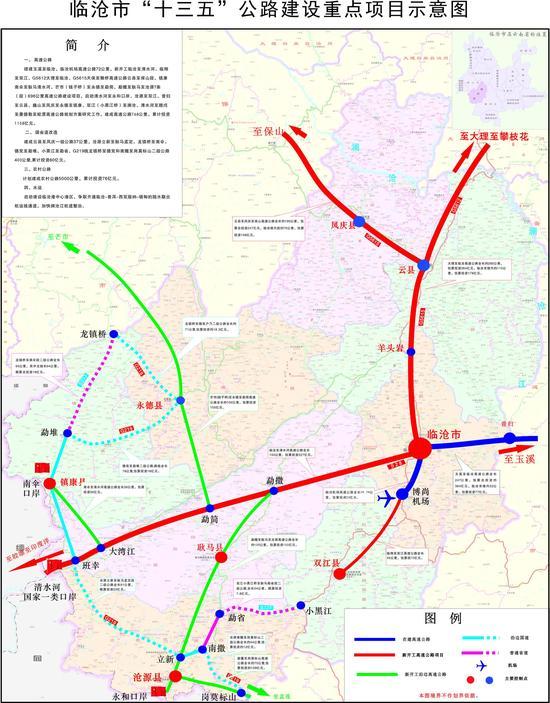 """临沧市综合交通""""十三五""""重点建设项目示意图"""