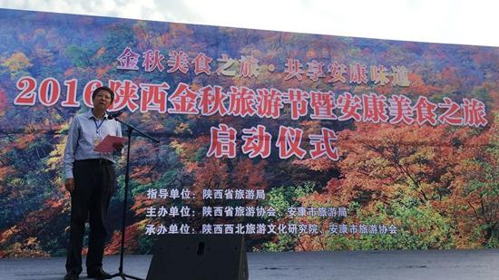 2016陕西金秋旅游节在安康开幕