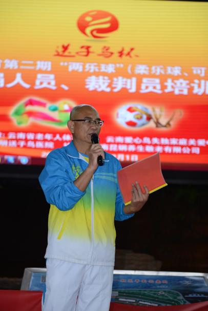 云南省老体协副秘书长周晓峰主持开班仪式