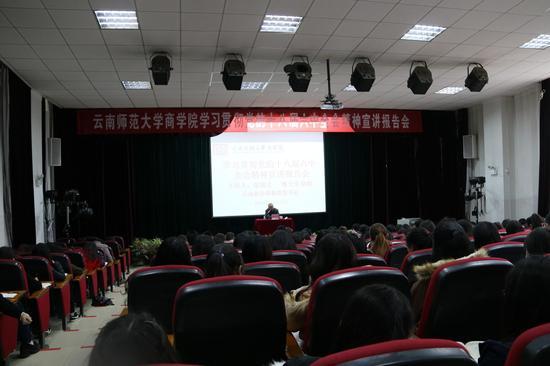 省委宣讲团成员张瑞才为云师大商学院师生代表做宣讲报告