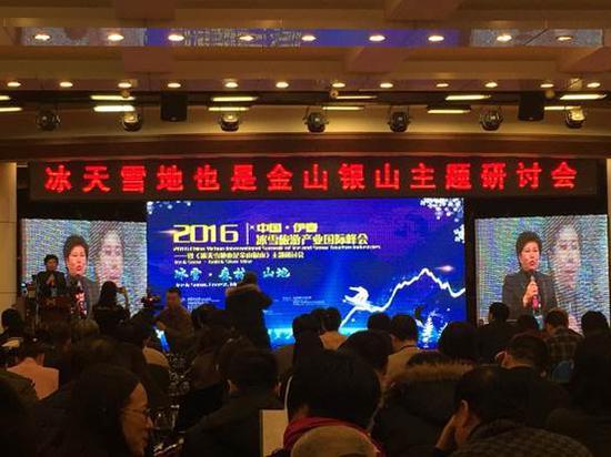 2016中国·伊春冰雪旅游产业国际峰会