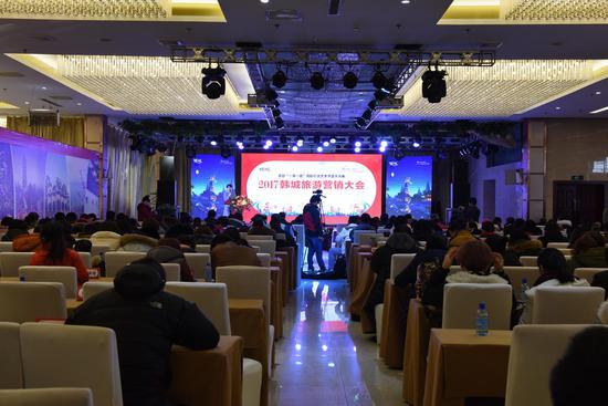 韩城旅游营销大会隆重开幕