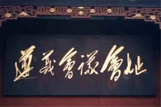 毛主席题字