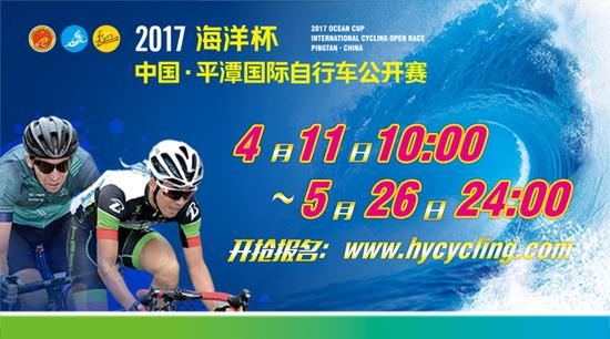 平潭国际自行车赛4月11日全球开抢报名