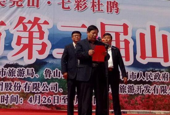 鲁山县政府党组成员张聚文讲话