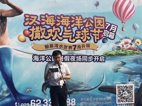 汉海海洋公园营销总监礼源