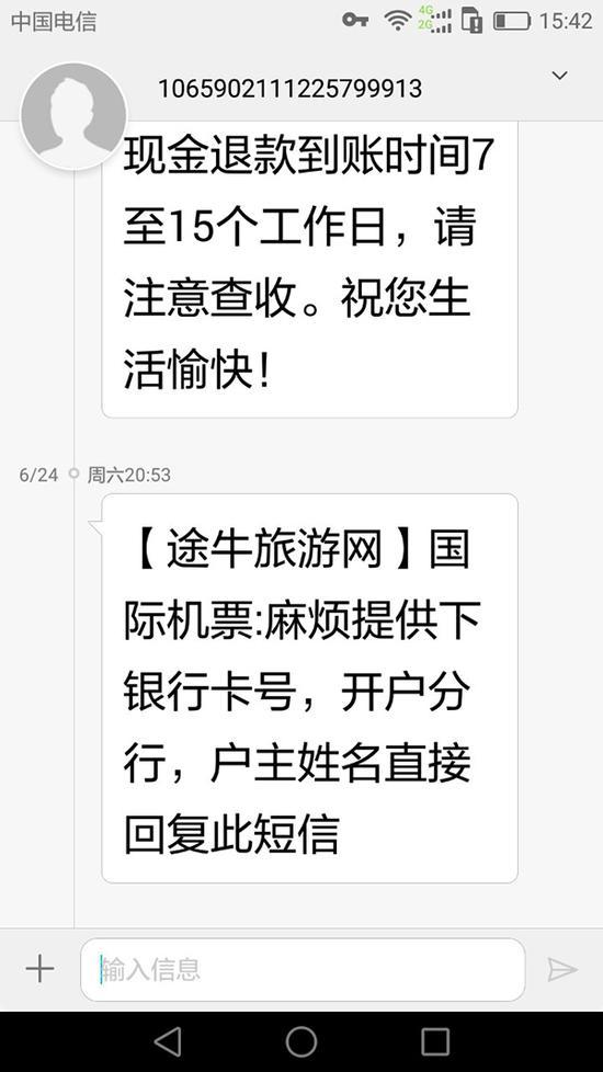 林先生提供的途牛承诺退回200元的短信截图。