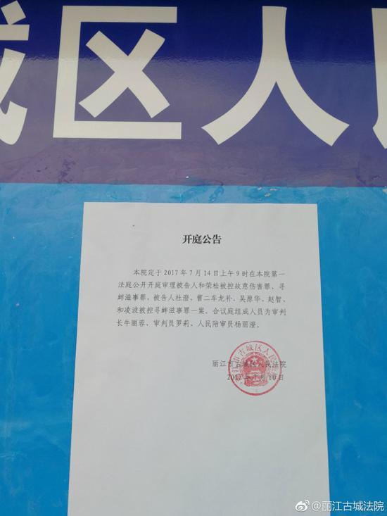"""""""丽江古城法院""""官方微博发布的开庭公告。"""